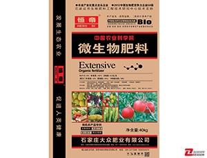 中国农科院微生物肥料
